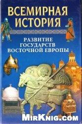 Книга Всемирная история в 24 томах. Том 11. Развитие государств Восточной Европы