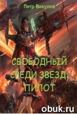 Книга Петр Викулов. Свободный среди звёзд: пилот