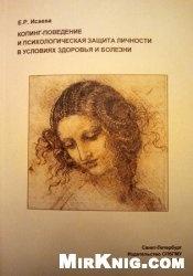 Книга Копинг-поведение и психологическая защита личности в условиях здоровья и болезни