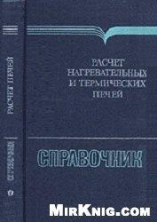 Книга Расчет нагревательных и термических печей: Справочник