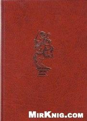 Книга Secne a bodne zbrane
