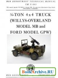 Книга 1/4-Ton Truck 4x4. Willys-Overland Model MB and Ford Model GPW.