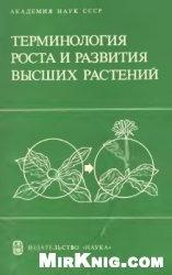 Книга Терминология роста и развития высших растений