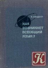 Книга Как возникнет всеобщий язык