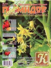 Журнал Сеньор помидор №6 (июнь 2012)