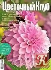 Журнал Цветочный клуб №8 (август 2012)