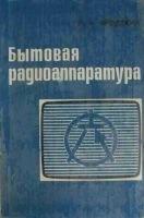 Книга Бытовая радиоаппаратура: Справочная книга