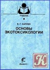 Книга Основы экотоксикологии