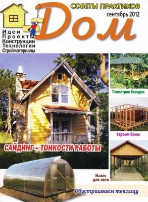 Журнал Дом №9 (сентябрь 2012)