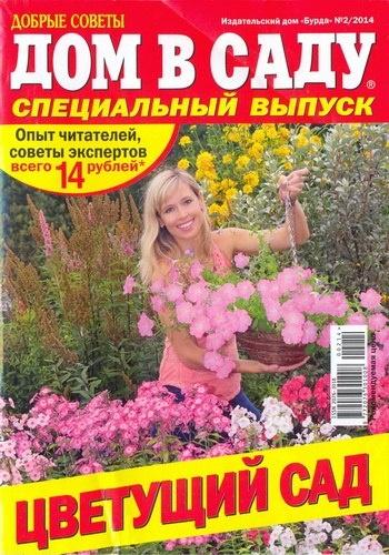 Книга Газета: Дом в саду №2 (Специальный выпуск  Цветущий Сад) (Июнь) (2014)