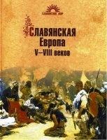 Книга С.В. Алексеев. Славянская Европа V-VIII веков (2009) RTF, FB2