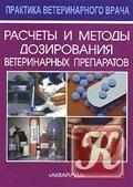 Книга Расчеты и методы дозирования ветеринарных препаратов