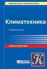 Книга Сборник  книг по климатехнике