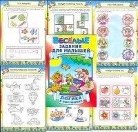 Книга Весёлые задания для малышей.Логика в картинках