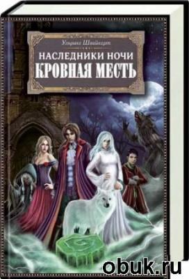 Книга Ульрике Швайкерт. Наследники ночи. Кровная месть (2011)