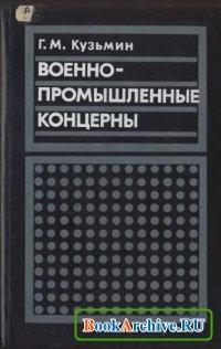 Военно-промышленные концерны.