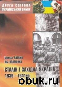 Книга Сталин и Западная Украина 1939-1941 гг.