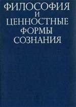Книга Философия и ценностные формы сознания