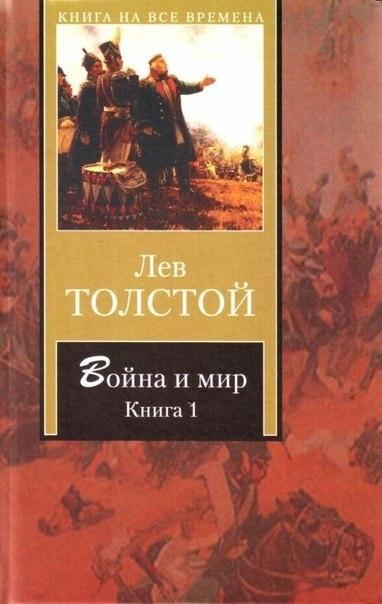 Лев Толстой Война и мир (книга 1)