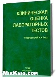 Книга Клиническая оценка лабораторных тестов