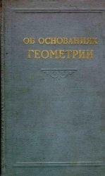 Книга Об основаниях геометрии. Сборник классических работ по геометрии Лобачевского и развитию ее идей