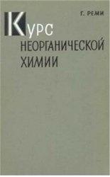 Книга Курс неорганической химии (Том 1)