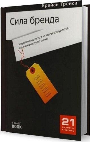 Книга Брайан Трейси «Сила бренда»