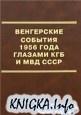 Книга Венгерские события 1956 года глазами КГБ и МВД СССР: Сборник документов