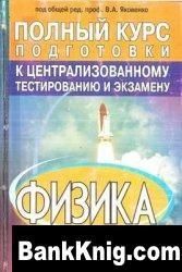Книга Физика (полный курс подготовки к централизованному тестированию и экзамену)