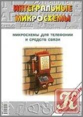 Книга Микросхемы для телефонии и средств связи: Справочник