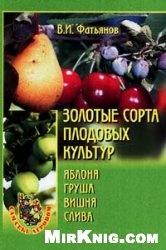 Книга Золотые сорта плодовых культур