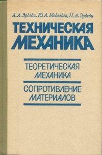 Книга Техническая механика