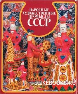 Книга Рождественский К.И. - Народные художественные промыслы СССР