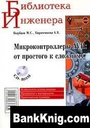Книга Микроконтроллеры AVR: от простого к сложному