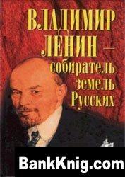 Книга Владимир Ленин - собиратель земель Русских
