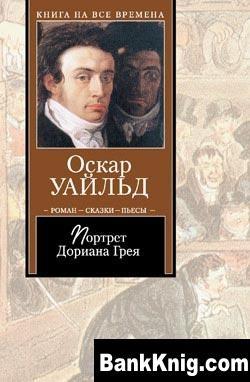 """Книга """" Портрет Дориана Грея"""" Оскар Уайльд"""