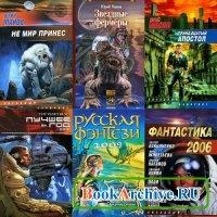 Книга Сборник книг Юрия Манова.