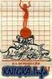 Книга О ловкости и ее развитии