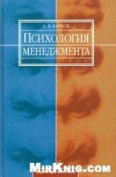Книга Психология менеджмента