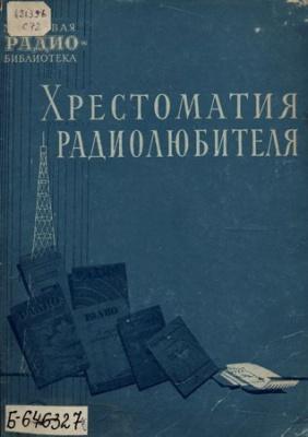 Книга Хрестоматия радиолюбителя