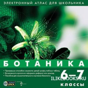 Книга Коллектив авторов - Ботаника 6-7 классы