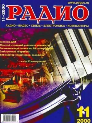 Журнал Радио №11 2000