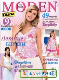 Diana Moden № 7, 2010