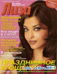 Журнал Лиза №10  2009