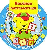 Книга Весёлая математика