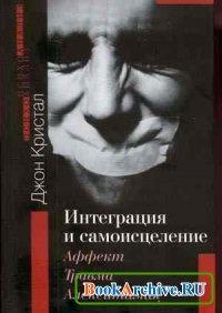Книга Интеграция и самоисцеление