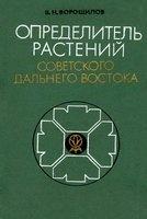 Книга Ворошилов В.Н.  Определитель растений советского Дальнего Востока