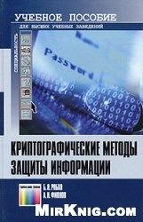 Книга Криптографические методы защиты информации