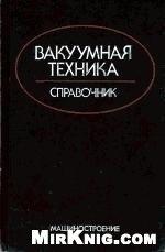 Книга Вакуумная техника. Справочник