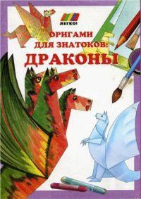 Книга Оригами для знатоков : Драконы